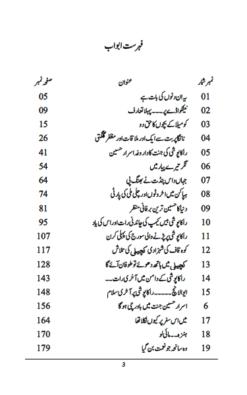 Shahir Lab Darya Gufhtugu